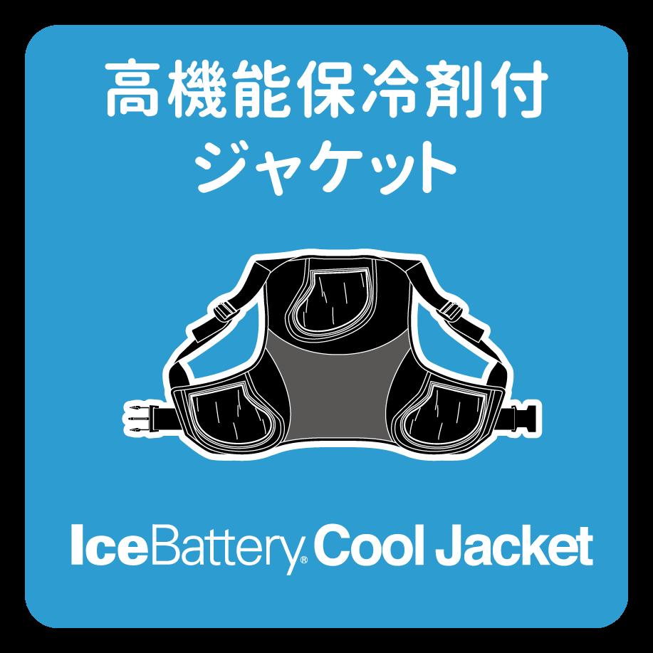 CoolJacket