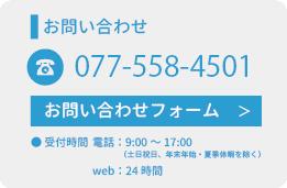 お問合せ:077-558-4501