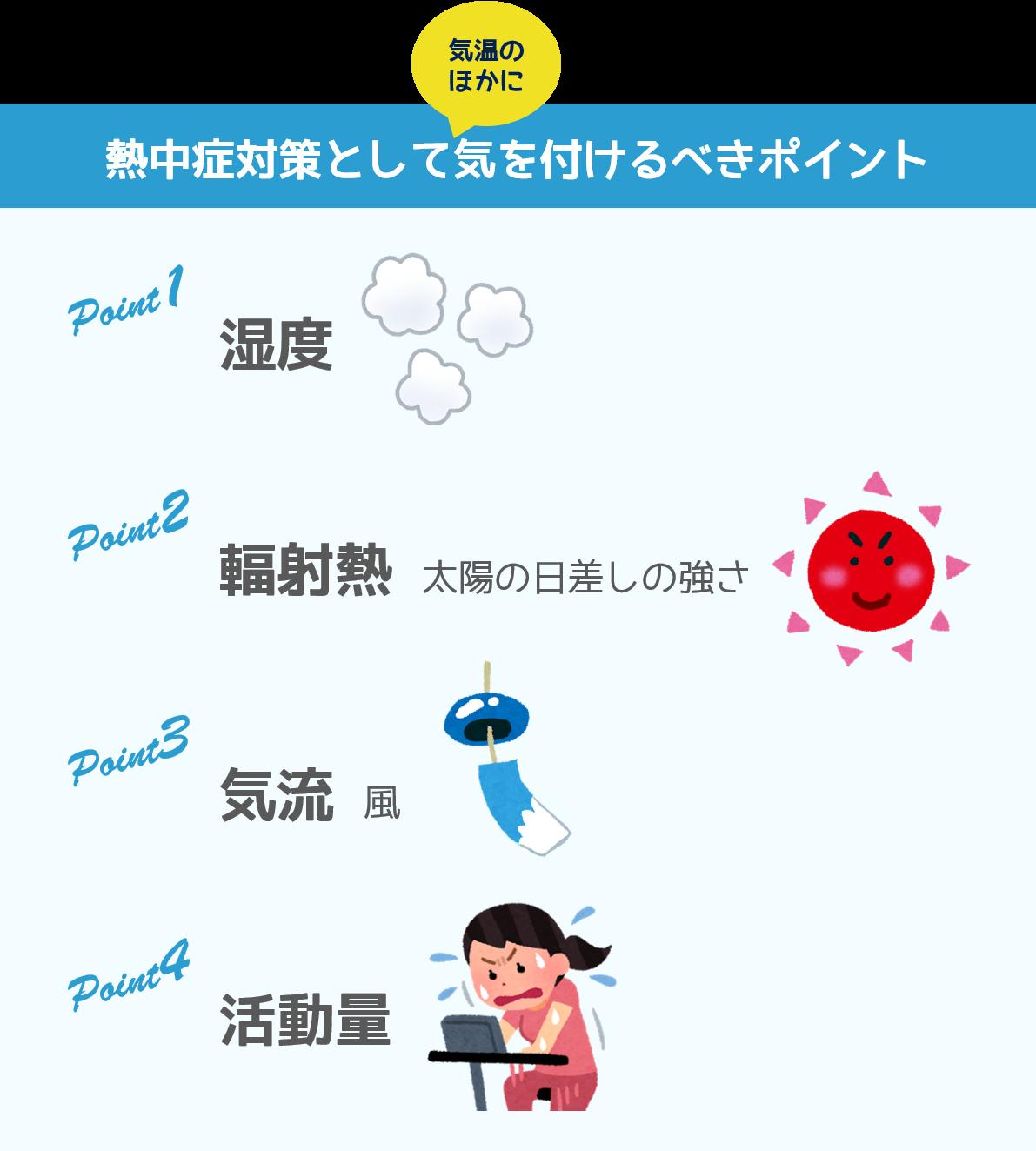 熱中症対策として気温以外に気を付けるべきポイント